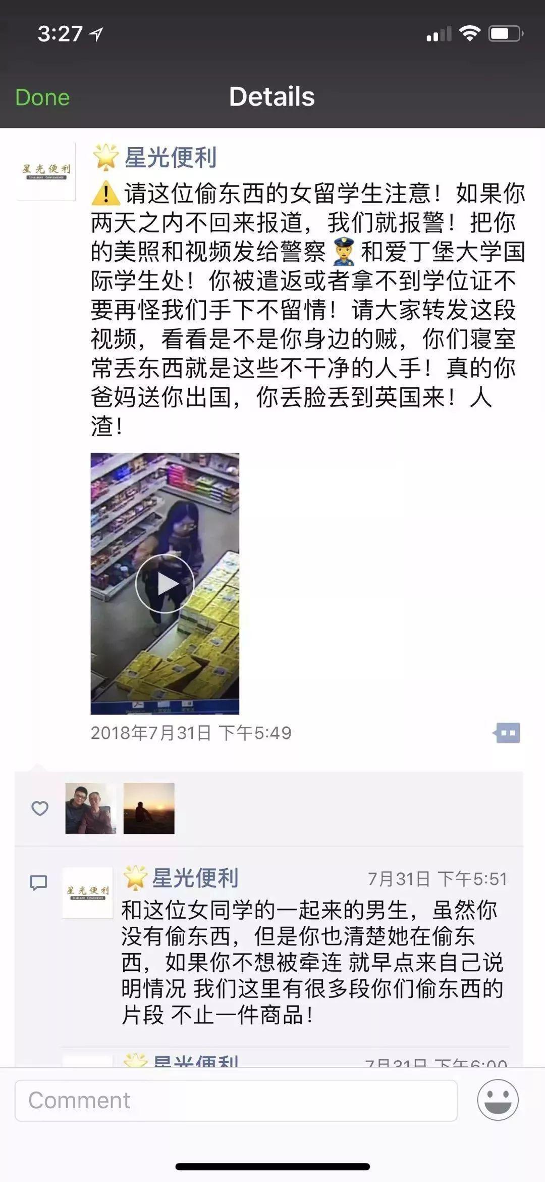 疑似北大女生在英国超市偷东西被抓 网友们吵疯了