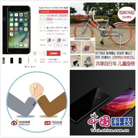 9月12日科技早间新闻: 小米MIX2正式发布售价3299元起