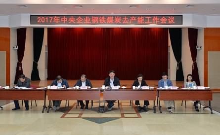 国资委要求央企全面完成2017钢铁煤炭去产能任务