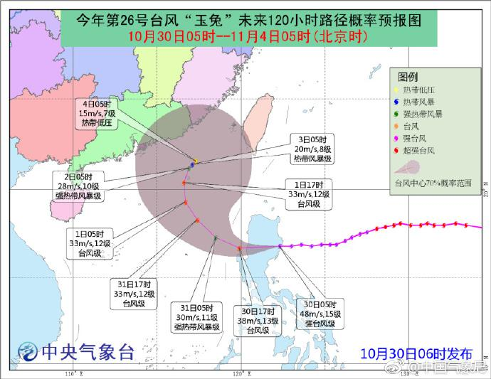 """""""玉兔""""携15级风力登陆菲律宾 将于今日晚进入南海"""