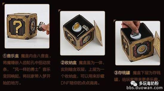 DNF最性价比周边上架 买魔盒送100个盒子