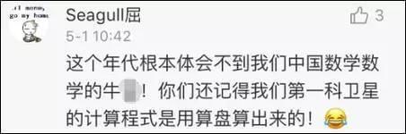 没有中国的九九乘法表,外国人竟是这样算乘法的