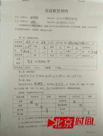 陕西府谷女子举报官员公公 称曾遭谋划灭口