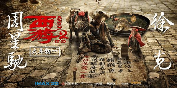 《西游伏妖篇》预售票房超1亿元 打破中国影史记录