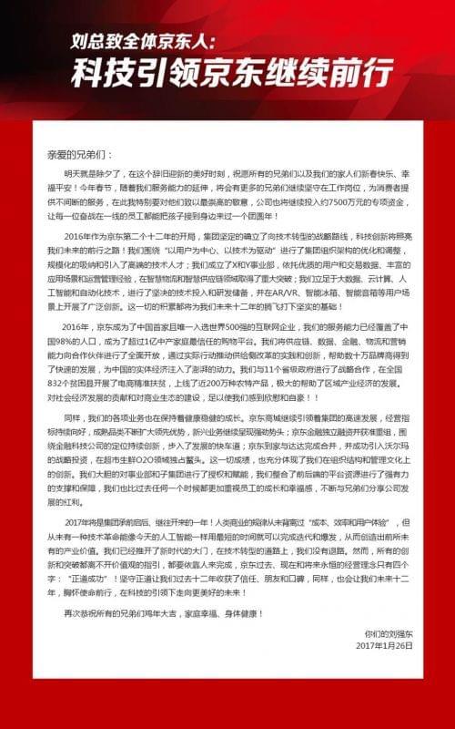刘强东发布全员邮件:所有的创新和突破都离不开价值观指引的照片 - 2