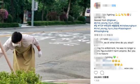 T.O.P服役照曝光每天倒垃圾 粉丝准时站岗偷拍