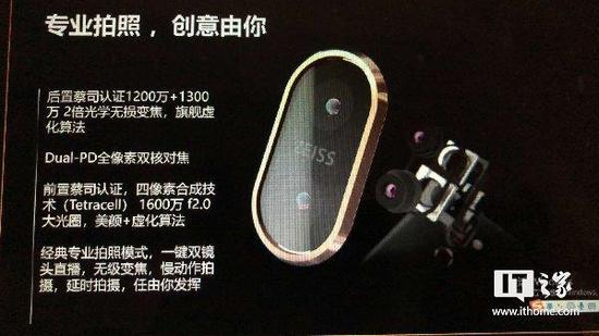 诺基亚7 Plus再度曝光:金属机身 蔡司认证