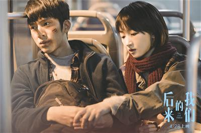 4月28日,全国不少影院反映,当日影片《后来的我们》在开场前出现大量集中退票情况,在行业内引起较大震动。