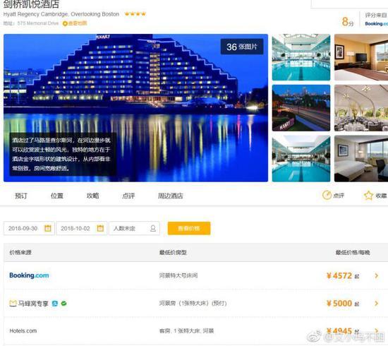 女子马蜂窝上预订酒店因涨价被取消 回应:正在处理
