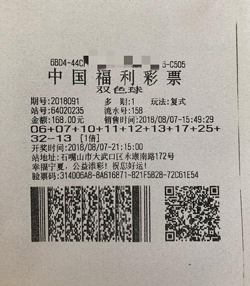 PK10官网21人彩民合买喜中246907元奖 中奖彩票曝光