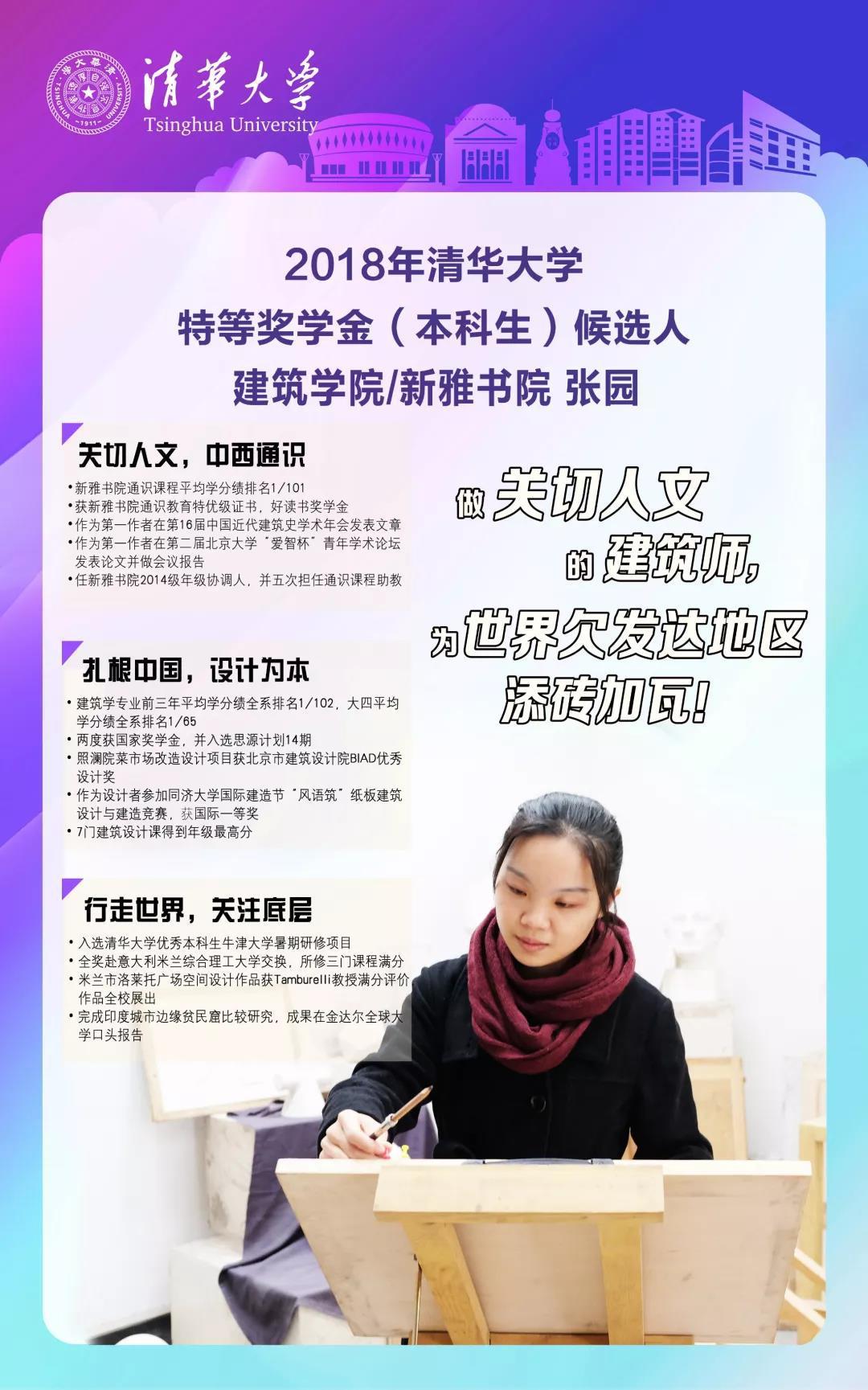 """清华又将上演""""神仙打架"""" 网友:膜拜这些大学生"""