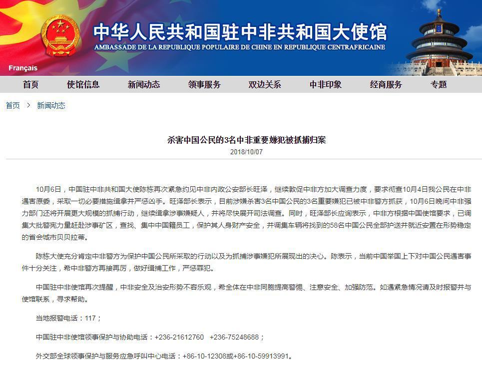 中非内政公安部长:杀害中国公民的3名中非嫌犯归案