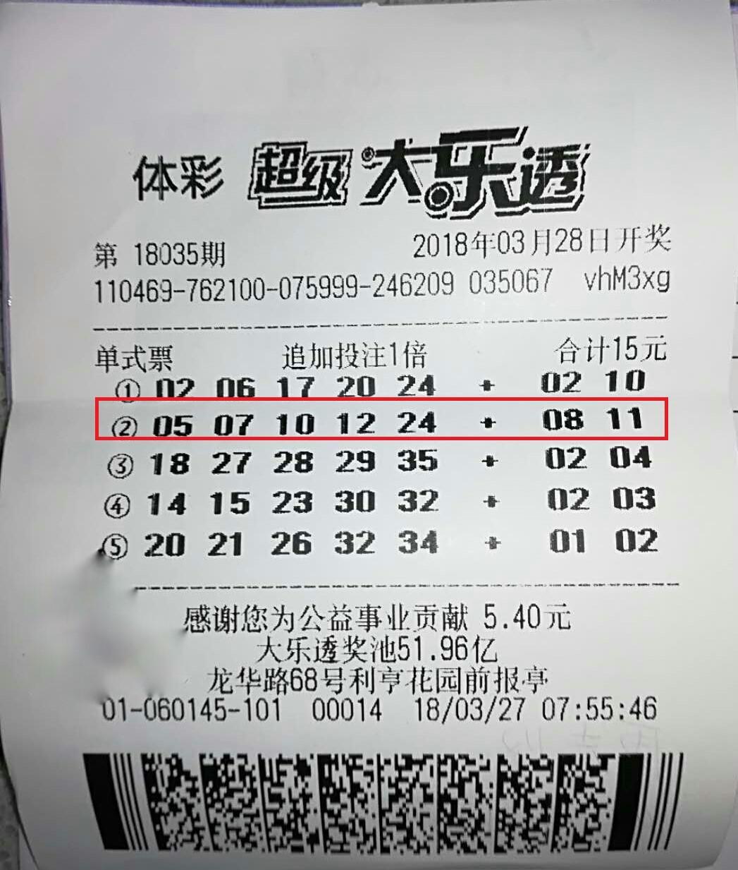 第18035期大乐透中奖彩票.jpg