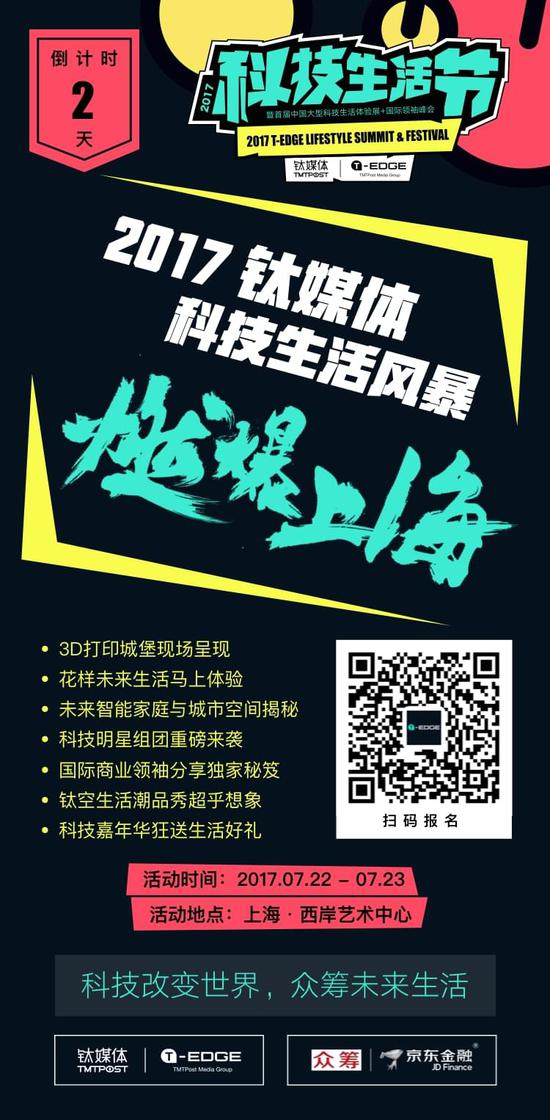 在汽车电商行业,优信CMO王鑫和车享家CEO夏军会告诉你,跨界也能跨出新动力 | 倒计时2天