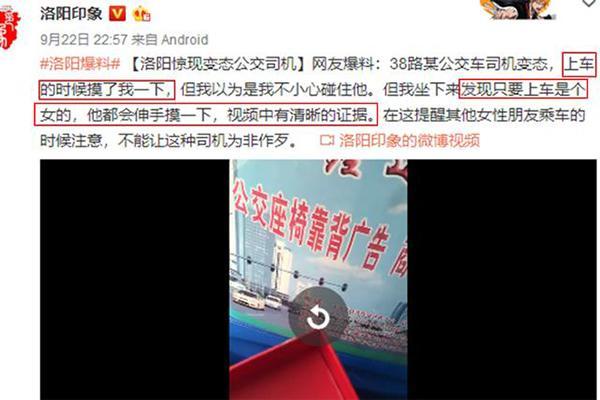 河南公交司机摸女乘客大腿被拘10日并解除劳动合同