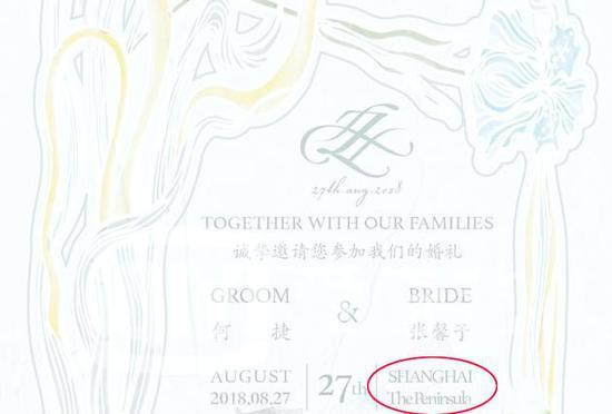张馨予婚礼邀请函