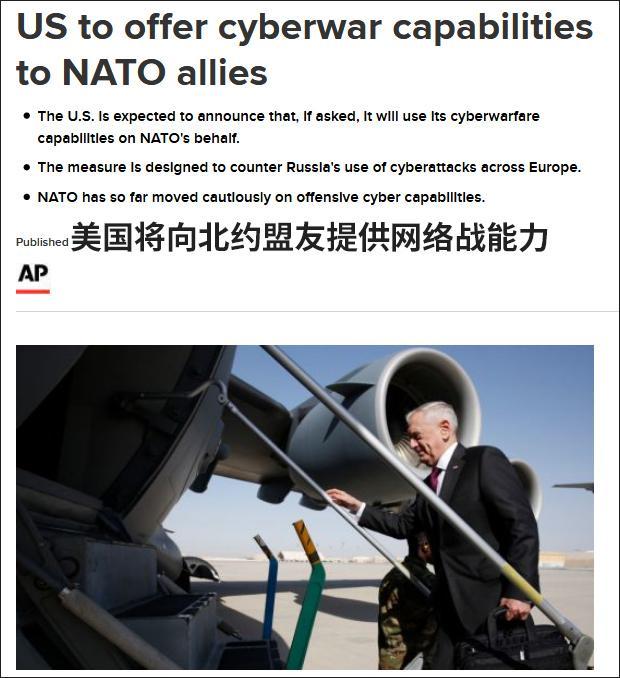 """美国将为北约提供""""网络战""""能力 美媒:堪比""""核威慑"""""""
