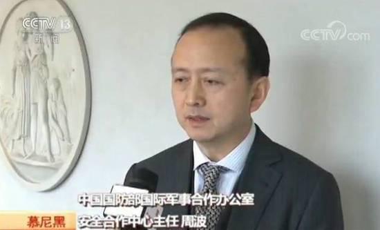 中国国防部国际军事合作办公室安全合作中心主任周波