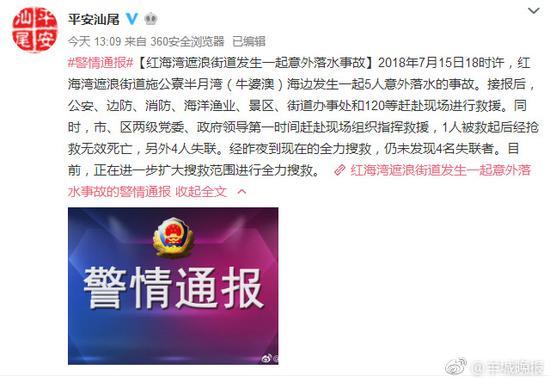 广东红海湾4名失联者遗体均被打捞 落水事故致5死