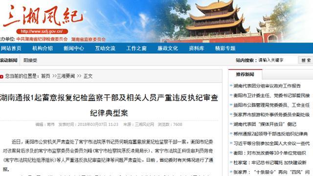 湖南一纪委书记遭报复当众被打 多名干部牵涉其中