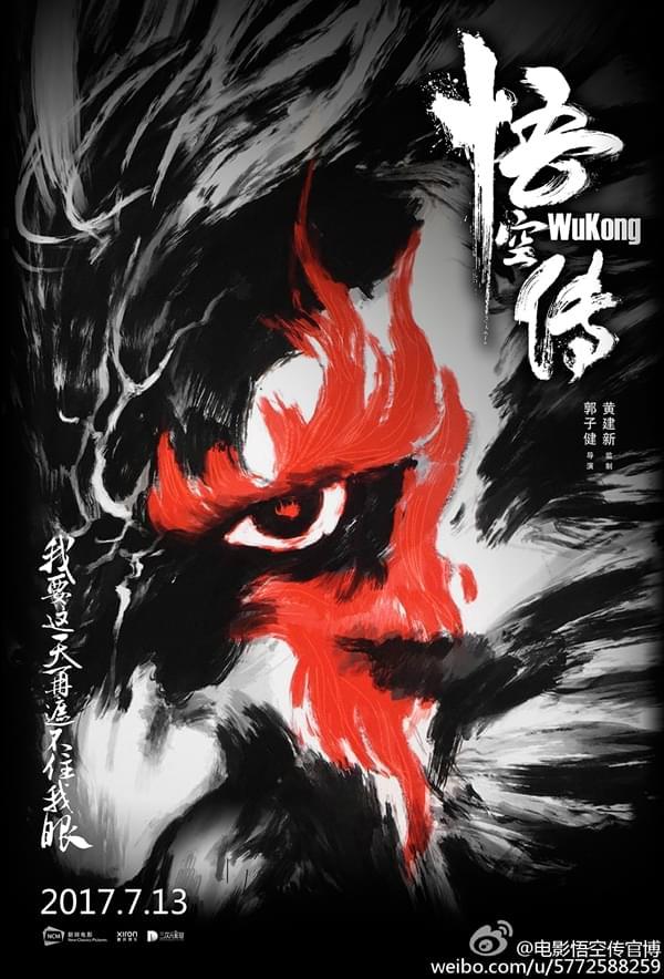 《悟空传》定档:中文海报发布的照片 - 2