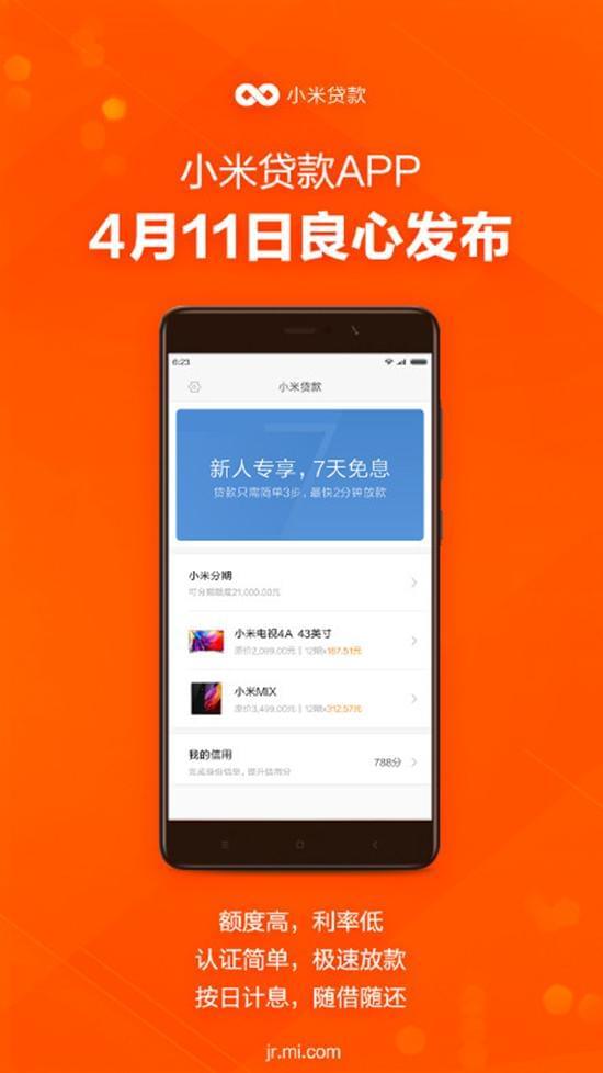 小米6发布锁定4月19日 性能怪兽+梦幻工艺的照片 - 6