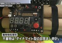 日本大学校园惊现炸药 拆弹小组:只是个闹钟