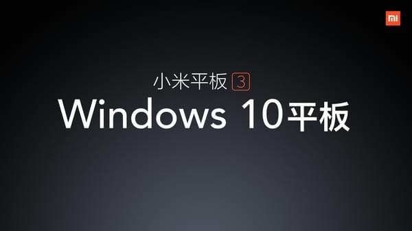 小米平板3曝光 运行Windows 10的照片 - 10