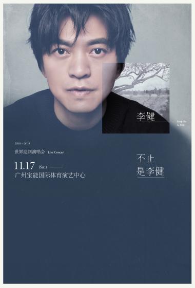 李健11月广州再开唱 时隔三年巡演升级四面舞台