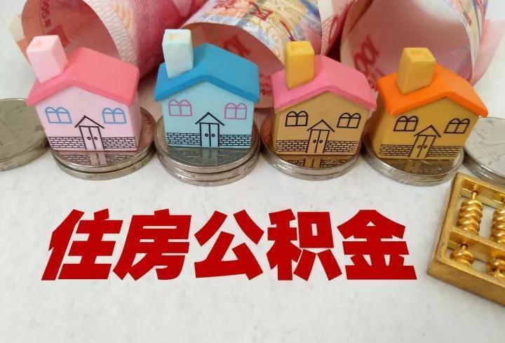 公积金、房贷政策有新变化!这些城市买房者需注意