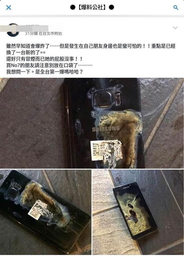 三星Note 7台湾首炸 差点烧伤女用户臀部的照片 - 2