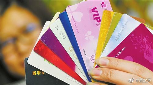上海推进预付卡立法 专家:卡内余额应由第三方监管