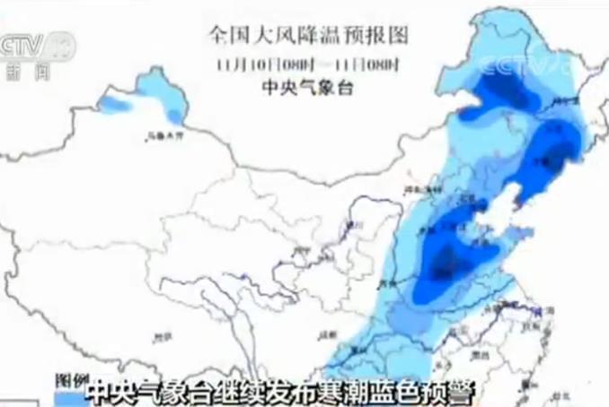 中央气象台:未来一周冷空气频繁 全国大部气温走低
