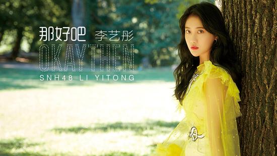 《那好吧》MV11月9日唯美发布 与SNH48李艺彤雨中邂逅