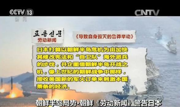 朝鲜媒体警告日本:一旦爆发战争 日将首当其冲