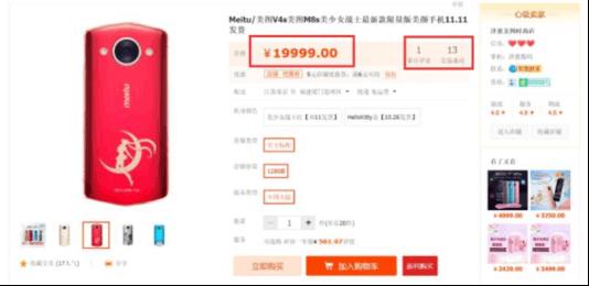 双十一手机怎么挑?美图M8s美少女战士限量版开售引高价代抢