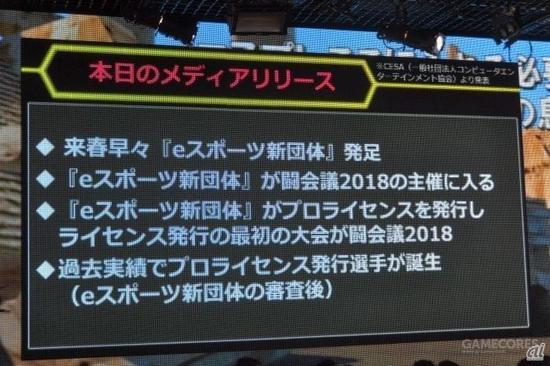 日本全国电竞行业将效仿韩国颁发电竞职