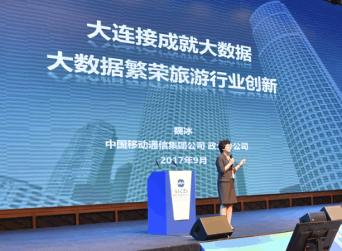 """中国移动""""和旅游""""助力海洋海岛旅游迎接新未来"""