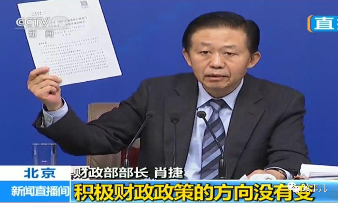 财政部部长肖捷为啥散会后拦住记者不让走?