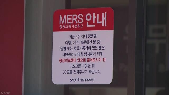 时隔3年韩国再现MERS疫情 已有21人被隔离