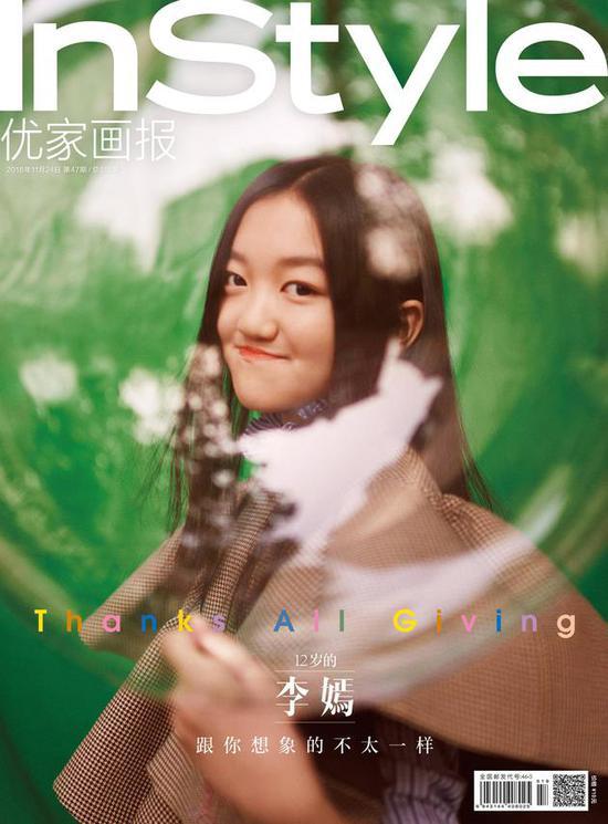 李嫣拍摄杂志封面。