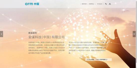 ARM中国官网