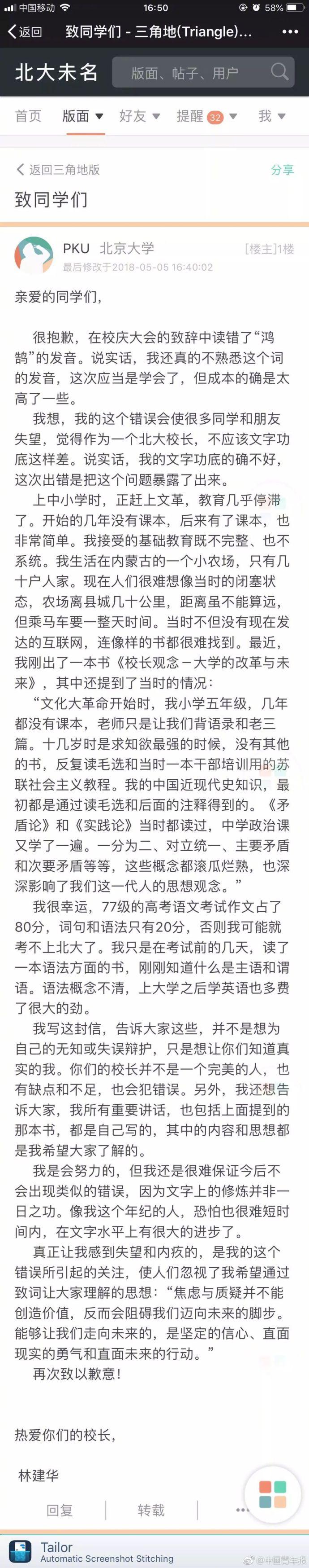 """校庆演讲读错""""鸿鹄""""发音 北大校长林建华发道歉信"""