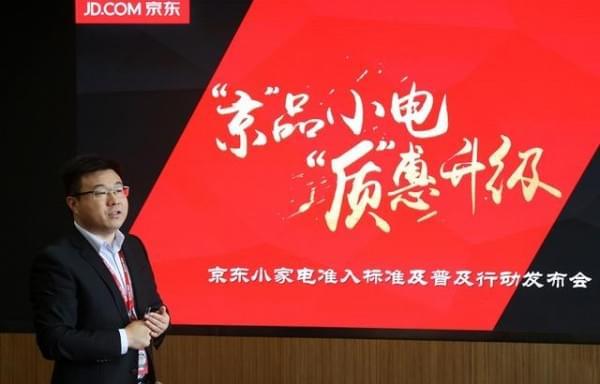 京东宣布清洗不合格小家电 推动品质升级的照片