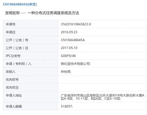 努比亚被指拿开源内容申请专利 直接拷贝Github