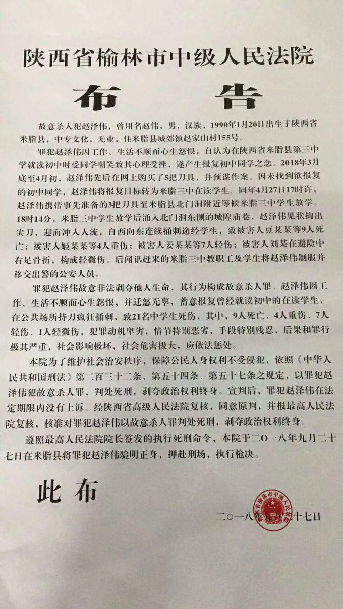 陕西米脂杀9名学生罪犯赵泽伟被执行枪决