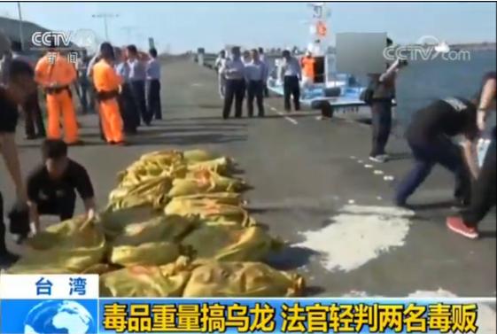 毒品重量搞乌龙 台湾法官轻判2名贩毒782公斤毒贩