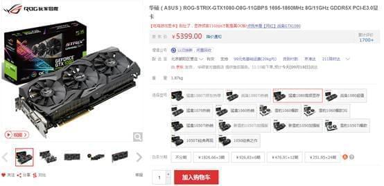 游戏大杀器 华硕ROG GTX1080 11GPS显卡
