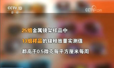 天津消协抽样调查:太阳镜质量良莠不齐 警惕风险