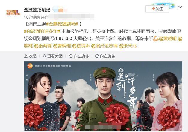 黄晓明新剧确定黄金档播出《凉生》改档十点